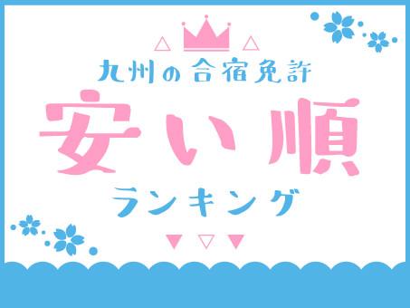 九州の合宿免許安い順ランキング