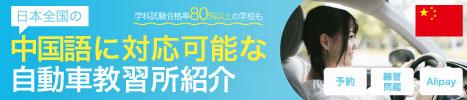 中国語に対応可能な自動車教習所紹介