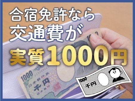 交通費1,000円以下の合宿免許